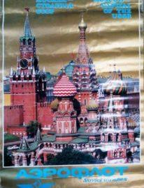 Рекламный плакат «Аэрофлот. Москва — столица СССР» 97х66
