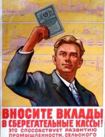«Вносите вклады в сберкассы!…» Худ.Н.Венежева и Н.Кузовкин 86х60 Тир.10000 Харьков 1959г.