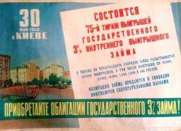 «Приобретайте облигации госзайма !» Худ. К.Кузгинов 61х88 Госфиниздат 1960г