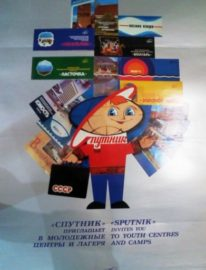 «СПУТНИК приглашает в молодежные центры и лагеря» 90х60 Внешторгиздат