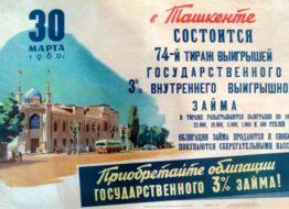 «30 Марта 1960 в Ташкенте состоится…» Худ.К.Кузгинов 57х85 Госфиниздат 1960г