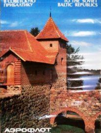 Рекламный плакат «Аэрофлот. Приглашаем в советскую Прибалтику» 97х66