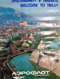 Рекламный плакат «Аэрофлот. Приглашаем в Тбилиси » 97х66