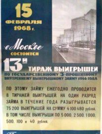 «15 февраля 1968г. в Москве …» Худ.М.Ярошевский 86х58 Финансы 1968г.
