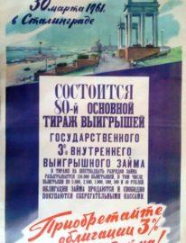«30 марта 1961г в Сталинграде состоится…» Худ. К.Кузгинов 88х60 Тир.100т. Госфиниздат 1961г