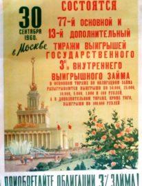 «30 сентября 1960г. в Москве …» Худ.К.Кузгинов 80х57 Госфиниздат 1960г.