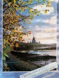 Рекламный плакат «Аэрофлот. Приглашаем в СССР !» 97х66
