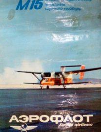 Рекламный плакат «Аэрофлот. М15» 66х49