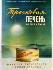 «Тресковая печень натуральная» Худ. С.Лапаев 59х42 Главмясорыбторг 1957г