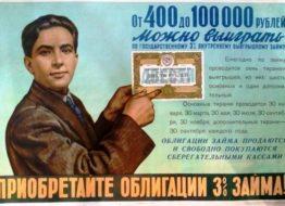 «Приобретайте облигации займа!» Худ. Б.Березовский 58х85 Госфиниздат 1958г.