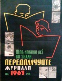 «Щоб новини всi ви знали, передрлачуйте журнали. 1963р» Худ.В.Гринько 81х58 Киев 1963г.