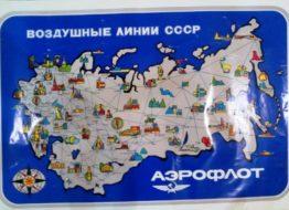 Рекламный плакат «Аэрофлот. Воздушные линии СССР» 66х97