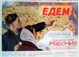 «На стройки шестой пятилетки ЕДЕМ !» Худ.В.Говорков 42х60 «Гудок» 1956г.