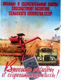 «Вносите вклады в сберкассы!» Худ.Н.Попов 58х43 «Финансы» 1962г.