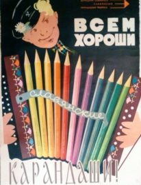 «Всем хороши славянские карандаши!» 82х60 Донецк 1964г.