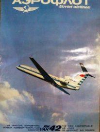 Рекламный плакат «Аэрофлот. ЯК-42 новый комфортабельный самолет» 97х66