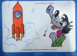 «Космонавтом не станешь!» Худ.А.Рудкович 35х47 Т.40000 Москва 1975г.