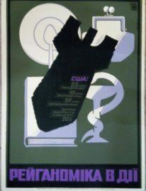 Антиамериканский плакат»Рейганомика в действии» Худ.В.Гавриленко 87х62 Агитплакат тир.2000 Киев 1985г