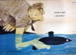 Антиамериканский плакат «Оружие в воду ? Пожалуйста» 34х52 Худ.Е.Ханин 1963г.