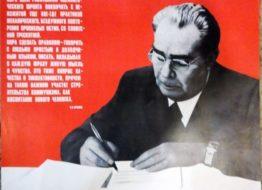 «Пора всем работникам…Брежнев» Худ.А.Браз и В.Перов 50х60 Москва 1979г.