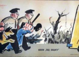 Антиамериканский плакат «Взяли под защиту» 34х52 Худ.В.Меньшиков Политиздат 1963г.