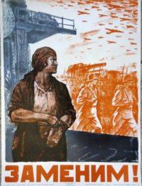 «Заменим!» Худ.В.Серов  60х45 1941г. Переиздание «Плакат»