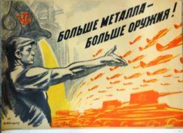 «Больше металла — больше оружия !»Худ.Н.Аввакумов 60х45 1941г. Переиздание «Плакат»