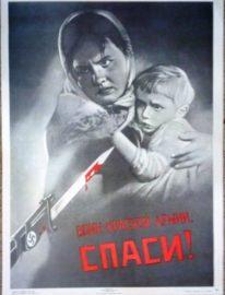 «Воин красной армии — спаси!» Худ.В.Корецкий 60х45 1941г. Переиздание «Плакат» 1970г.