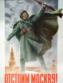 «Отстоим Москву!»  60х45 1941г. Переиздание «Плакат»