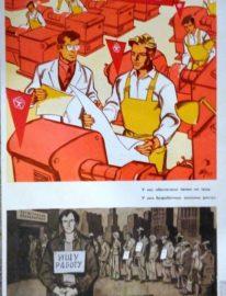 «У нас обеспечено право на труд, у них безработных колонны растут» Худ.М.Абрамов 57х44 Москва 1979г.