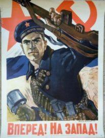 «Вперед, на запад! «Худ.В.Иванов 60х45 1942г. Переиздание «Плакат»
