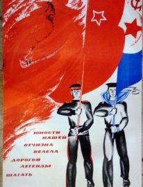 «Юности нашей отчизна велела…» Худ.Л.Непомнящий 90х60 Т.165000 Москва 1966г.