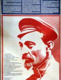 «…В застенках царской России…» 90х57 Т.66000 Москва 1983г.