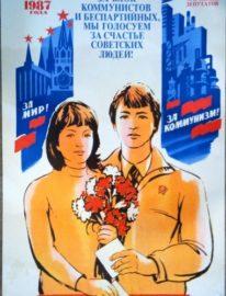 «Голосуя за блок коммунистов и беспартийных…»Худ.Н.Байраков 88х56 Москва 1986г.