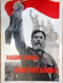 «Наши силы неисчислимы !» Худ.В.Корецкий 60х45 1941г. Переиздание «Плакат»