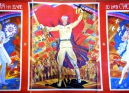 Триптих «Во имя мира на земле…» Худ.О.Савостюк и Б.Успенский 98х200 Т.30 000 Москва 1981г