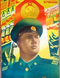 «Священны границы отчизны» Худ.М.Гетман 106х66 Москва 1976г