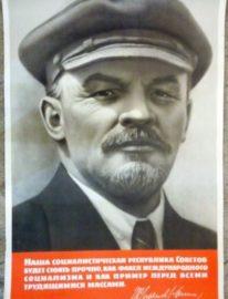 «Наша социалистическая республика советов…» Худ.Б.Березовский 90х60 Москва 1968г