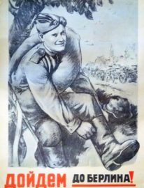 «Дойдем до Берлина!» Худ.Л.Голованов 60х45 1944г. Переиздание «Плакат»