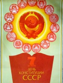 «7октября день конституции СССР» Худ.А.Бирюков 105х68 Москва 1978г.