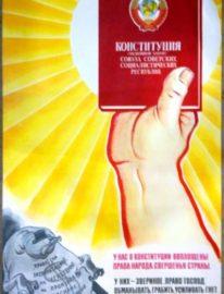 «У нас в конституции воплощены права народа свершенья страны, у них звериное право…»Худ.Б.Ефимов 88х58 Москва 1977г.