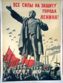 «Все силы на защиту города Ленина!» Худ.Д.Шмаринов 60х45 1941 Переиздание «Плакат»