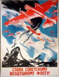 «Слава советскому воздушному флоту !»Худ.П.Магнушевский 1943г. Переиздание «Плакат»