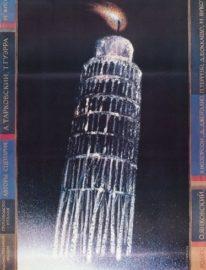 Рекламный плакат фильма «Ностальгия»
