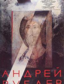 Рекламный плакат фильма «Андрей Рублев»