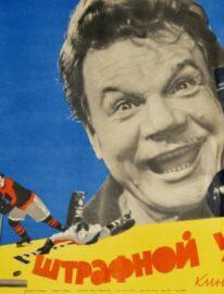 Рекламный плакат фильма «Штрафной удар»