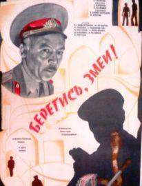 Рекламный плакат фильма «Берегись, змеи!»