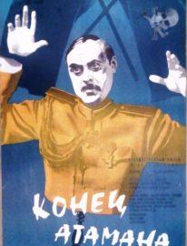 Рекламный плакат фильма «Конец атамана» Сценарий Тарковского (нет в титрах)