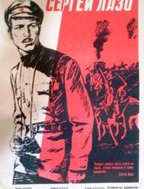Рекламный плакат фильма «Сергей Лазо» (в роли белого офицера)