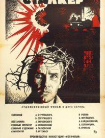 Рекламный плакат фильма  «Сталкер»